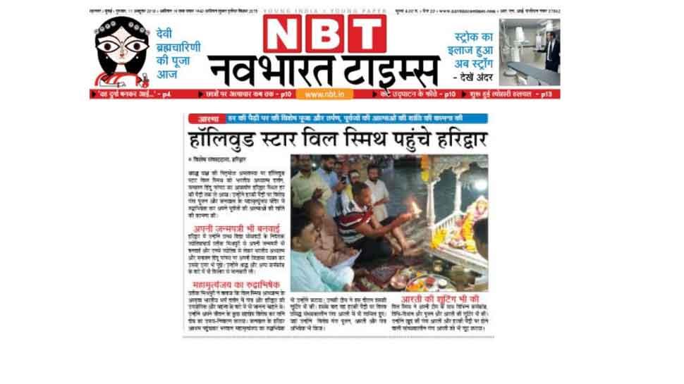 Hollywood fame will smith reaches haridwar har ki paudi