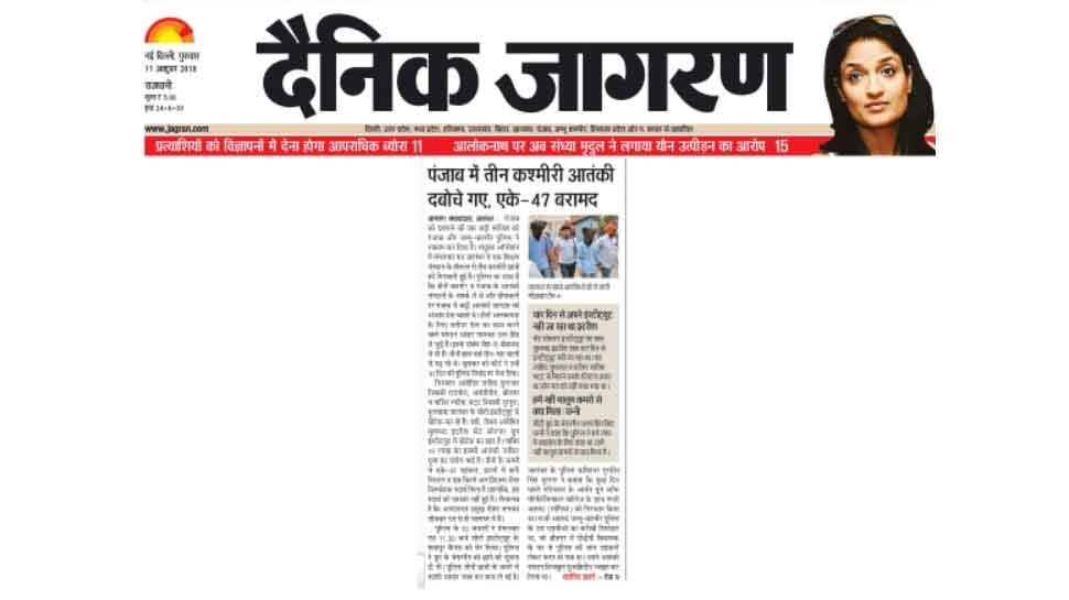 3 kashmiri terrorist arrested from jalandhan college