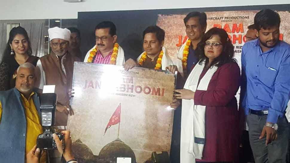 राम जन्मभूमि' का ट्रेलर रिलीज