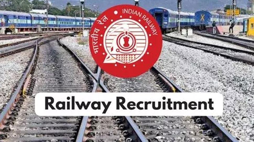 रेलवे ने 10वीं पास के लिए निकाली बंपर भर्ती, ऐसे करें अप्लाई