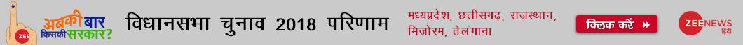 मध्यप्रदेश, छत्तीसगढ़, राजस्थान, तेलंगाना और मिजोरम विधानसभा चुनाव का विस्तृत कवरेज और विश्लेषण