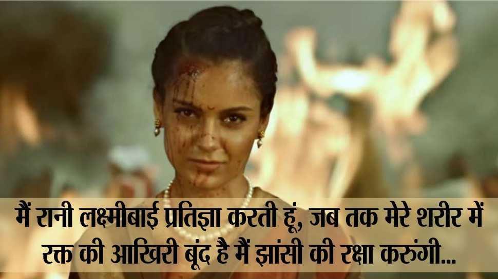 Manikarnika-The Queen Of Jhansi Trailer