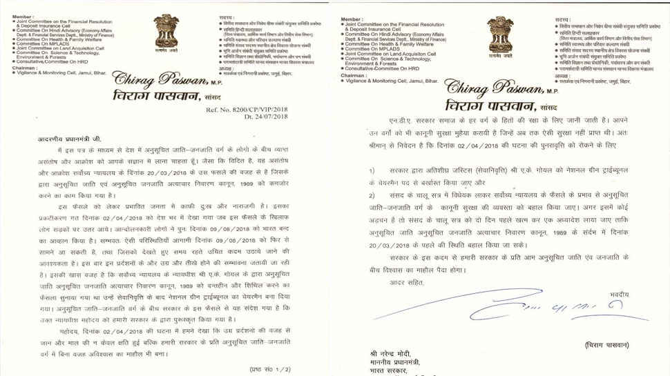 LJP Leader Chirag Paswan wrote letter to PM Modi on SC-ST Issue