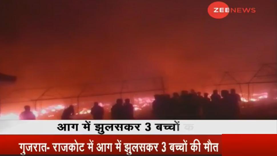 Rajkot Fire