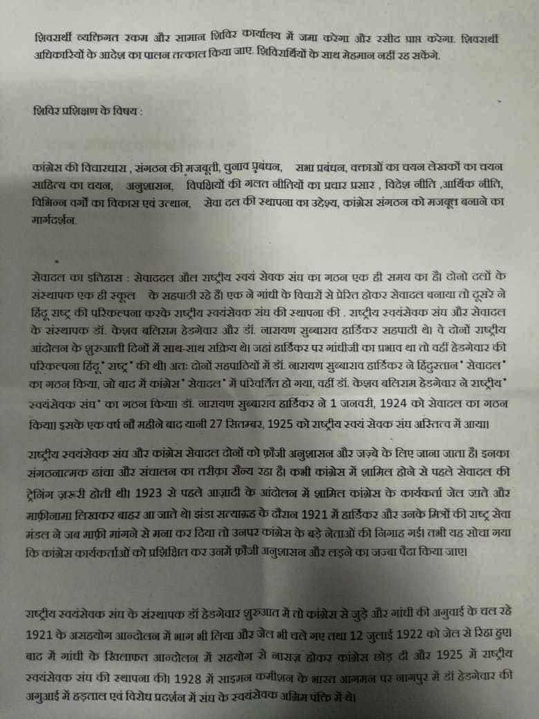 press note of Congress Seva Dal