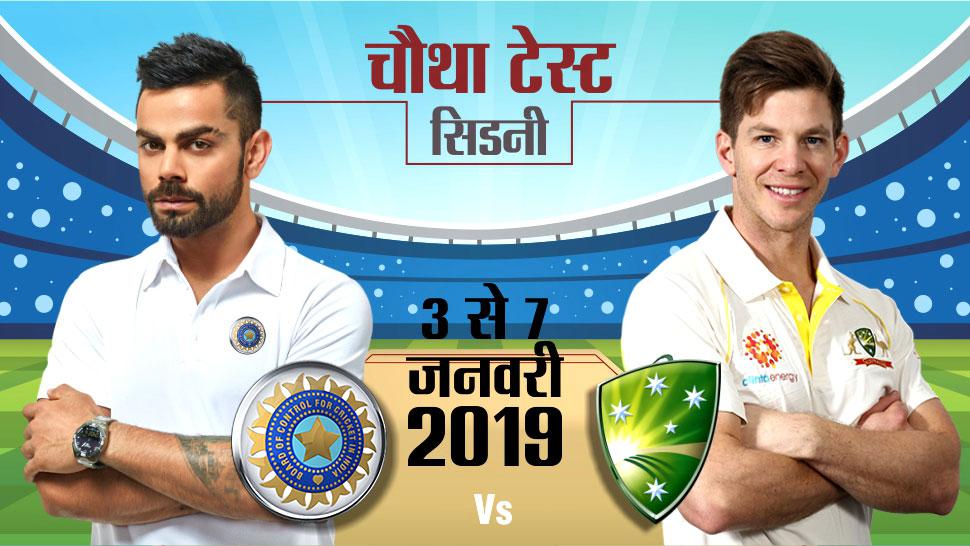 Sydney Test, India vs Australia