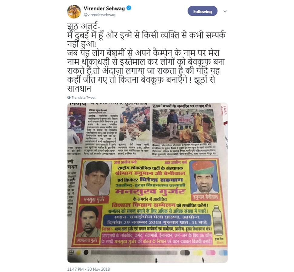 Virender sehwag on Fake ad