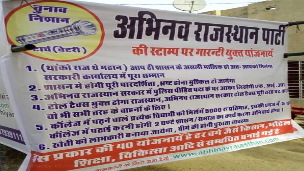 abhinav rajasthan party