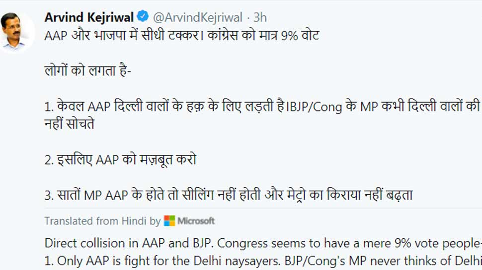 CM Arvind kejriwal said only AAP and BJP is in fight, Congress seems to have a mere 9% vote