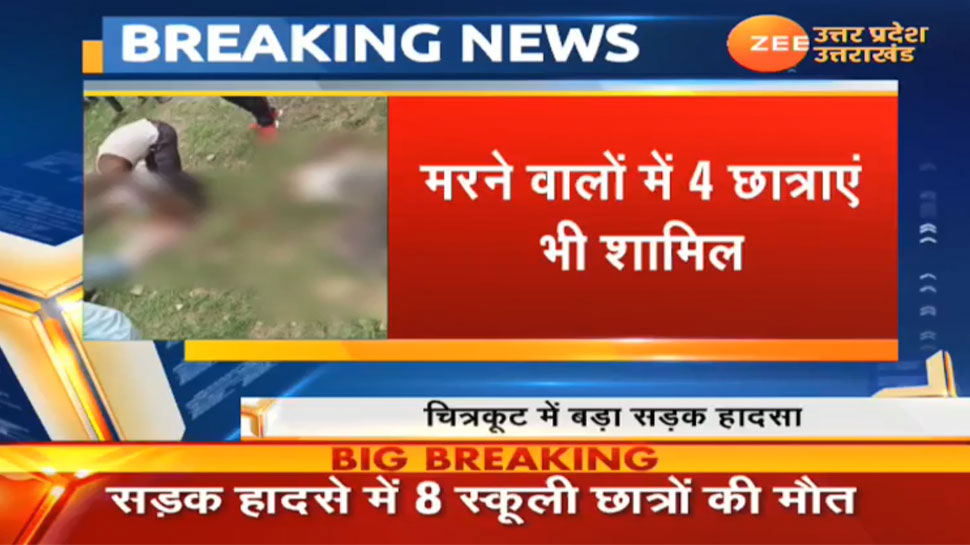 Chitrakoot : 10 people included 4 School girls died in road accident