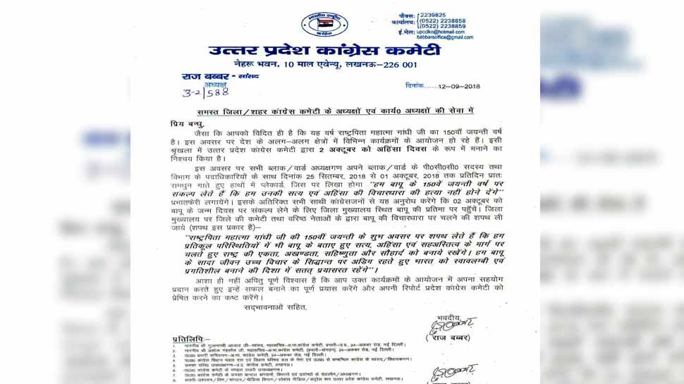 congress state president Raj Babbar ordered to congress members to sing Ram Dhun during Prabhat Pheri