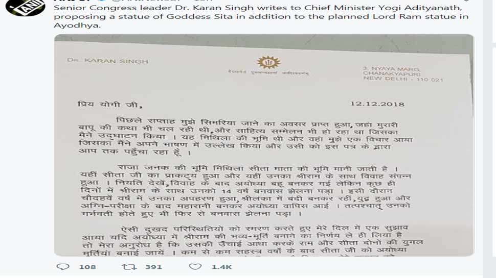 Karan Singh writes to CM Yogi Adityanath, proposing a statue of Goddess Sita in addition to the planned Lord Ram statue in Ayodhya