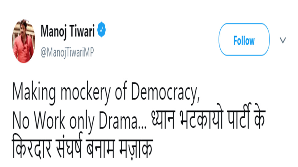 Manoj Tiwari says Kejriwal's sit-in a mockery of democracy: