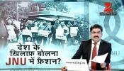 JNU में पाकिस्तान जिंदाबाद के नारे क्यों?, पार्ट-1