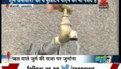 पंचायत की पानी बचाने की नायाब मुहिम, बेवजह पानी बहाने पर मिलेगी सजा