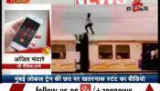 चलती ट्रेन की छत पर खतरनाक स्टंट का वीडियो