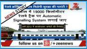 DNA: भारत vs विश्व में रेलवे क्रॉसिंग पर सुरक्षा