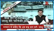 बिहार में बाढ़ की 'ट्रैजेडी' पर लालू की 'कॉमेडी' क्यों?, पार्ट-1