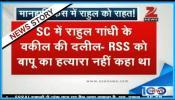 'राहुल गांधी ने RSS को बापू का हत्यारा नहीं कहा था'