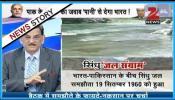 पाक के आतंक का जवाब 'पानी' से देगा भारत!, पार्ट-2