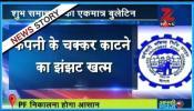 आपकी न्यूज: इसरो ने रचा इतिहास, लॉन्च की SCATSAT-1 सैटेलाइट