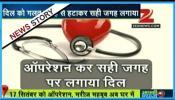 आपकी न्यूज: दुनिया का पहली अनोखी सर्जरी भारत में