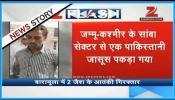 जम्मू-कश्मीर के सांबा सेक्टर से पकड़ा गया एक पाकिस्तानी जासूस