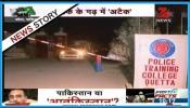 पाकिस्तान के क्वेटा में पुलिस ट्रेनिंग सेंटर पर आतंकी हमला, 60 की मौत, पार्ट-1