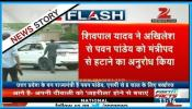 यूपी: मंत्री पवन पांडे को समाजवादी पार्टी ने किया निष्कासित