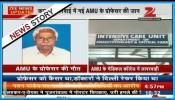 एंबुलेंस के लिए कागजी कार्रवाई में 6 घंटे की देरी के चलते AMU प्रोफेसर की मौत