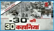 -30 डिग्री की 30 कहानियां, मौसम का सबसे बड़ा रोमांच