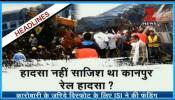 हादसा नहीं साजिश था कानपुर रेल हादसा?