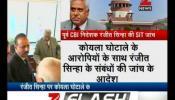 कोयला घोटाला: पूर्व CBI चीफ रंजीत सिन्हा के खिलाफ होगी SIT जांच