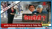 कश्मीर पर नेताओं के 'देश विरोधी बोल', सेना के मनोबल पर हमला कर रही है कांग्रेस?