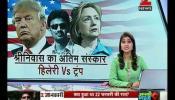 क्या अमेरिका में रहने वाले भारतीयों के खिलाफ नफरत बढ़ रहा है?