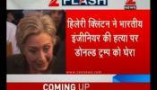 हिलेरी क्लिंटन ने भारतीय इंजीनियर की हत्या पर डोनाल्ड ट्रंप को घेरा