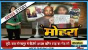 डीयू में देश विरोधी मुहिम के पीछे कौन? शहीद की बेटी को 'मोहरा' बनाया?
