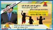 वर्ल्ड Happiness Index में भारत के पिछड़ेपन का DNA टेस्ट