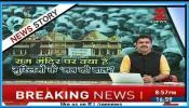 ताल ठोक के: राम मंदिर पर क्या है मुस्लिमों के 'मन की बात'?