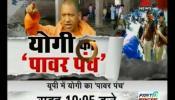 अपराध और भ्रष्टाचार मुक्त उत्तर प्रदेश के लिए 'योगी प्लान'