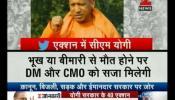 गुंडों और भ्रष्टाचारियों को सीएम योगी ने दी चेतावनी