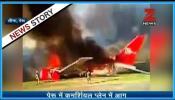 पेरू में कमर्शियल प्लेन में लैंडिंग के वक्त लगी आग, देखें वीडियो