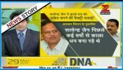 DNA: केजरीवाल के एक मंत्री पर बहुत बड़ा खुलासा