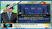 बिजली के 'हाई वोल्टेज झटकों' का DNA टेस्ट