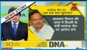 DNA: केजरीवाल के मंत्री पर ZEE NEWS के बड़े खुलासे का दूसरा भाग
