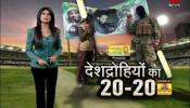 कश्मीर में देशद्रोहियों का 20-20: क्रिकेट मैच में क्यों हुई 'देशविरोधी कमेंट्री'?