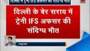 दिल्ली के बेर सराय में ट्रेनी IFS अफसर की संदिग्ध मौत