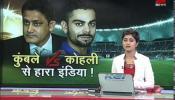 कोहली का फोकस क्रिकेट पर कम कुंबले को हटाने में ज्यादा था?