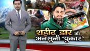 कश्मीर के हीरो की रुलाने वाली दास्तां