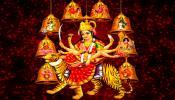 नवरात्रि के नौ दिनों में लगाएं ये भोग मां होंगी प्रसन्न, सभी कष्ट होंगे दूर